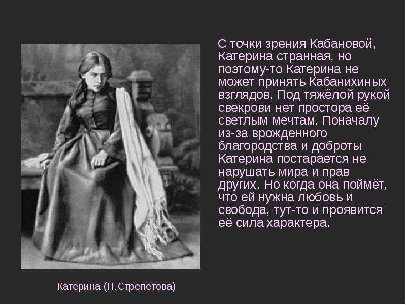 С точки зрения Кабановой, Катерина странная, но поэтому-то Катерина не может принять Кабанихиных взг