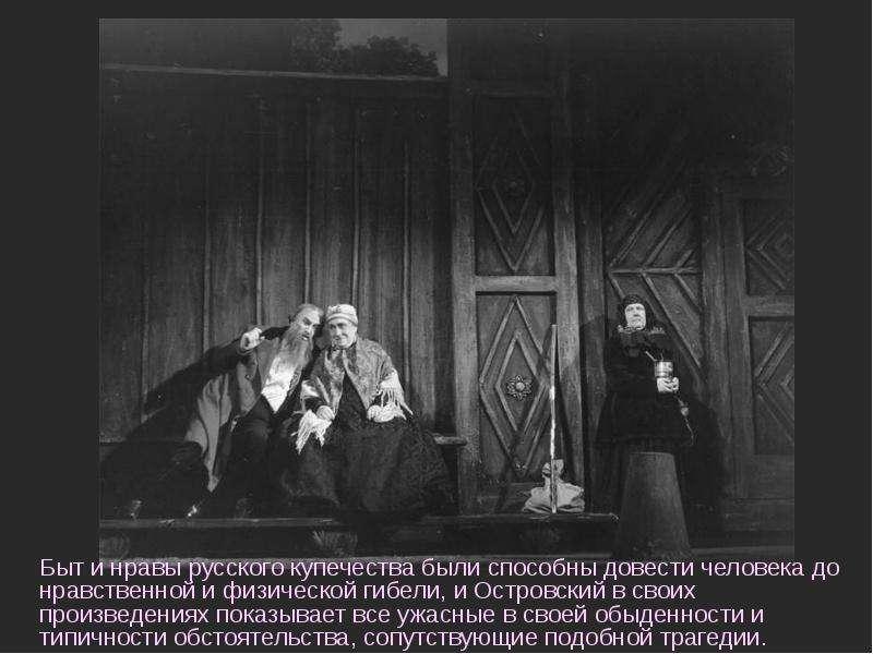 ДРАМА ОСТРОВСКОГО «ГРОЗА», рис. 9