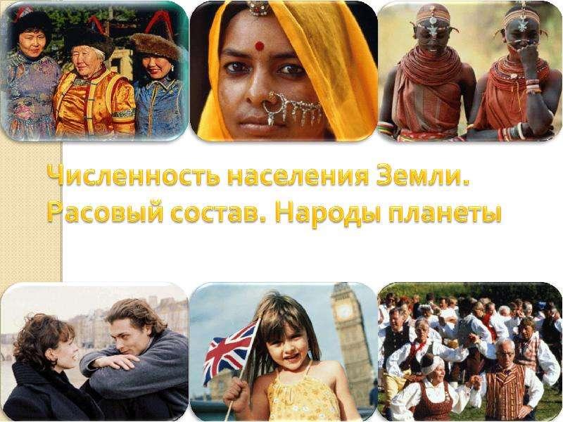 Расы и народы