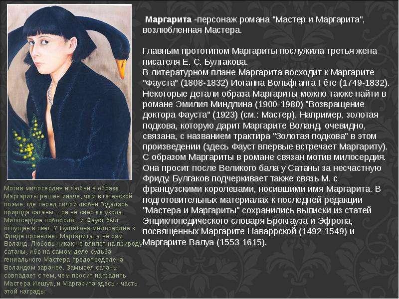 История отношений мастера и маргариты