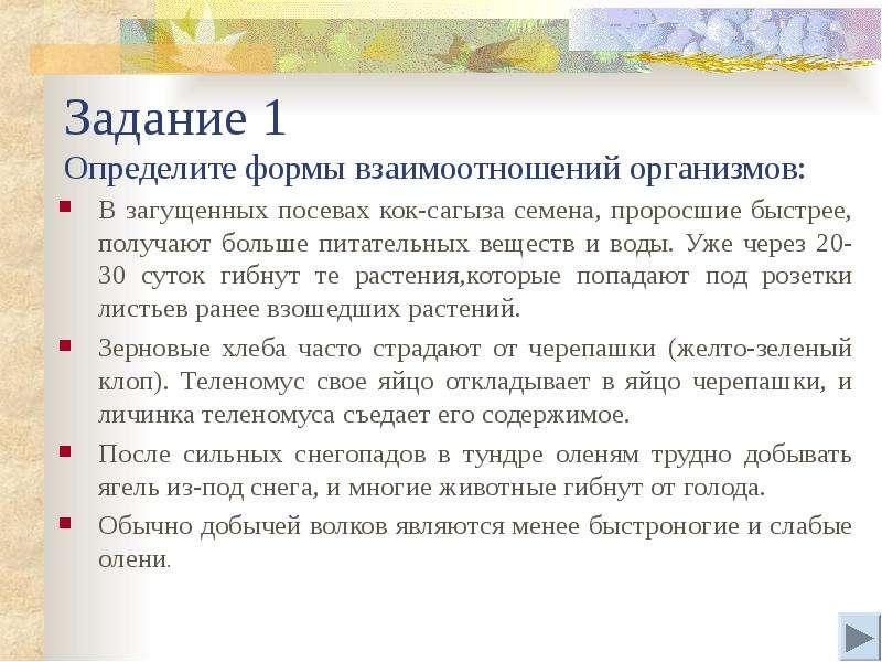 Задание 1 Определите формы взаимоотношений организмов: В загущенных посевах кок-сагыза семена, проро
