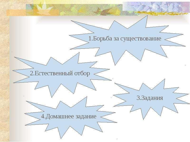 Борьба за существование и естественный отбор Тема урока:, слайд 3