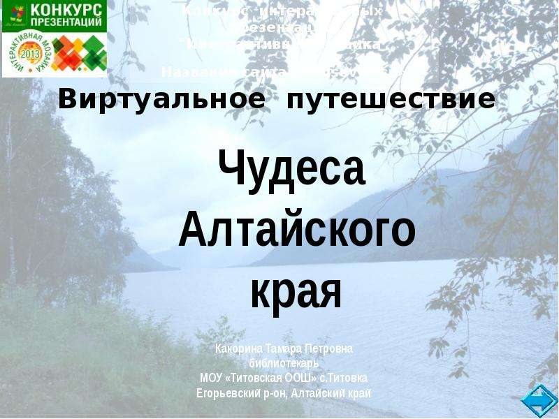 Чудеса Алтайского края - презентация к уроку Географии