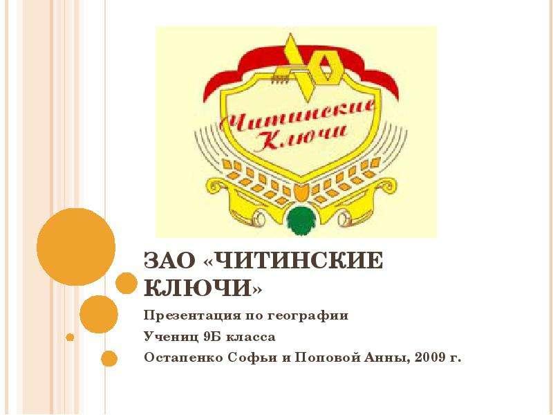 Презентация ЗАО Читинские ключи. презентация по теме ЗАО Читинские ключи.