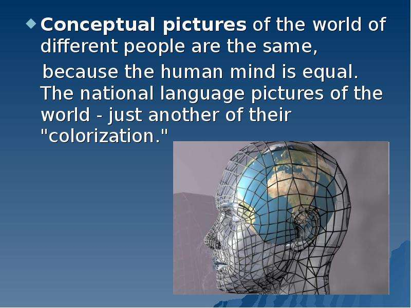 Conceptual pictures of the world of different people are the same, Conceptual pictures of the world
