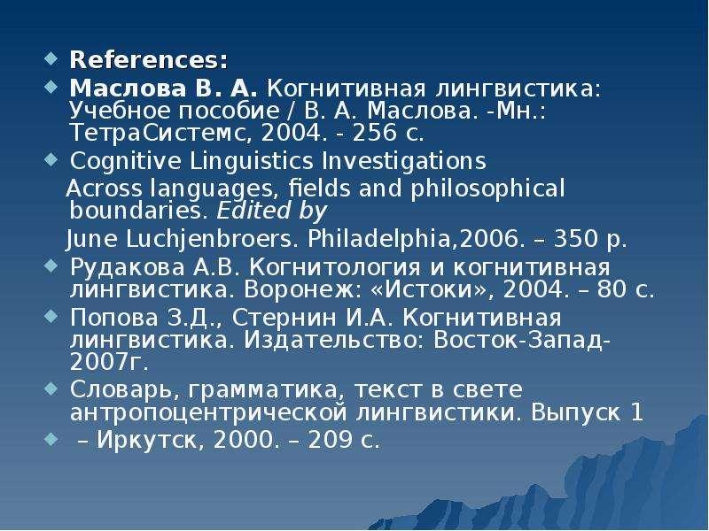 References: References: Маслова В. А. Когнитивная лингвистика: Учебное пособие / В. А. Маслова. -Мн.