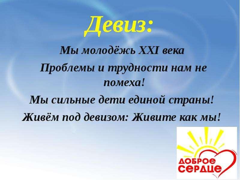 Http://900igrnet/datas/fizkultura/olimpijskie-igry-v-drevnej-gretsii/0014-014-olimpijskij-deviz-sostoit-iz-trjokh-latinskikh-slov-citius-altiusjpg