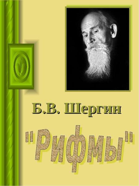 Б. В. Шергин