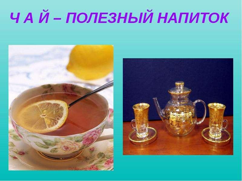 Доклад тему чай полезный напиток