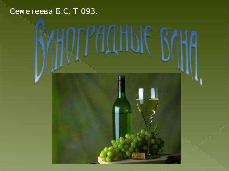 Презентация виноградных вин