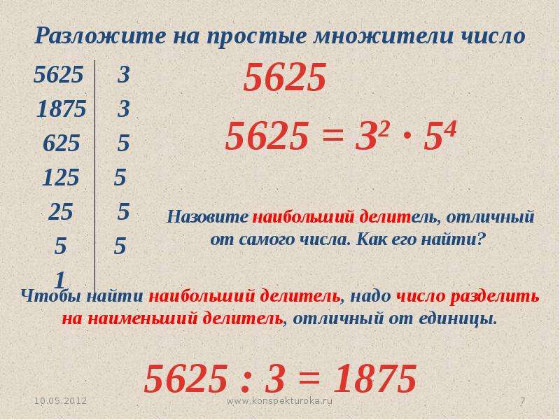 Презентация по математике делимость чисел