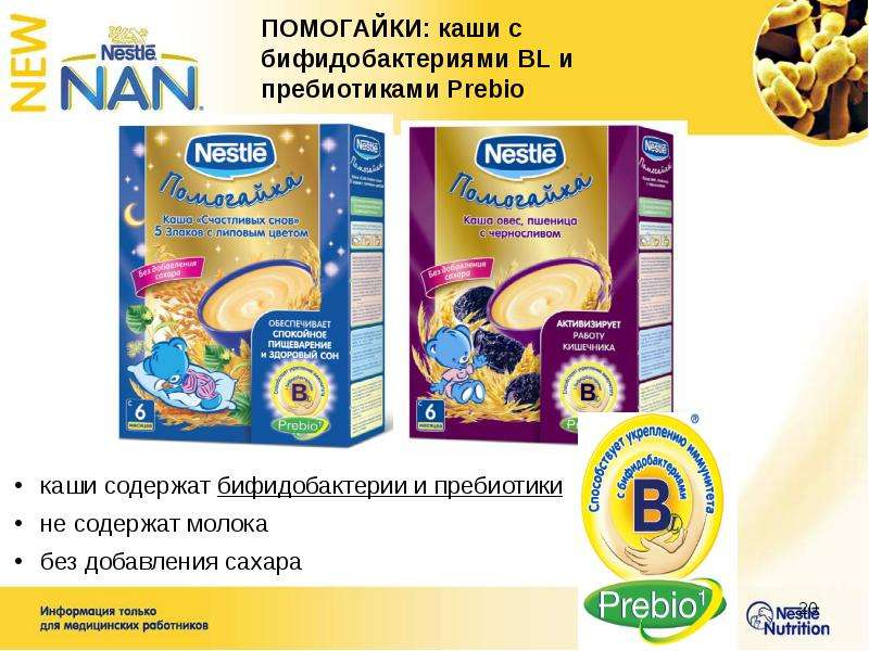 «Роль кишечной микрофлоры и пробиотиков в становлении и развитии иммунитета у детей. », слайд 20
