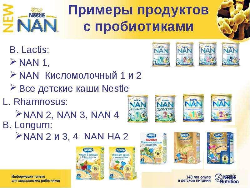 «Роль кишечной микрофлоры и пробиотиков в становлении и развитии иммунитета у детей. », слайд 21