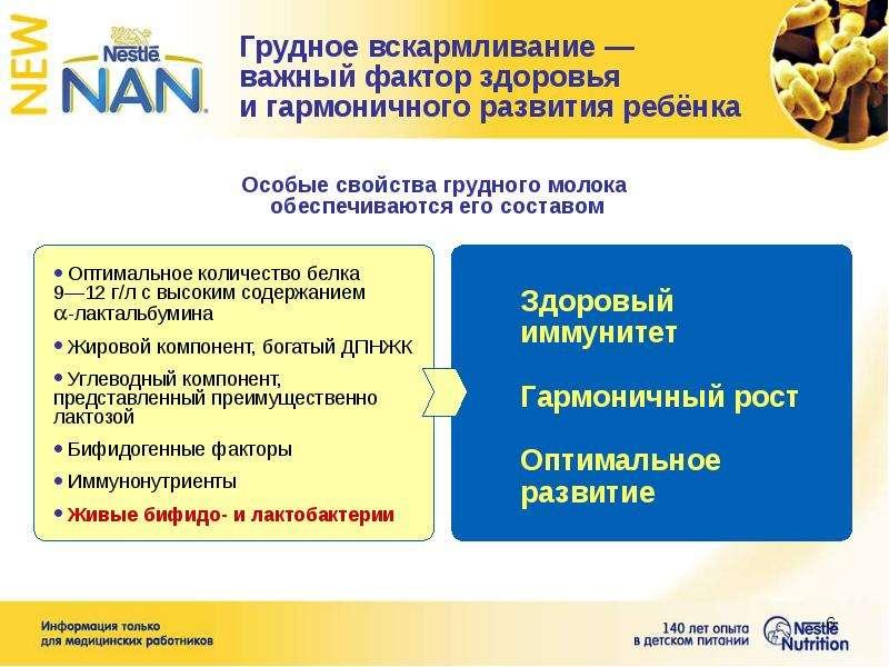 «Роль кишечной микрофлоры и пробиотиков в становлении и развитии иммунитета у детей. », слайд 6