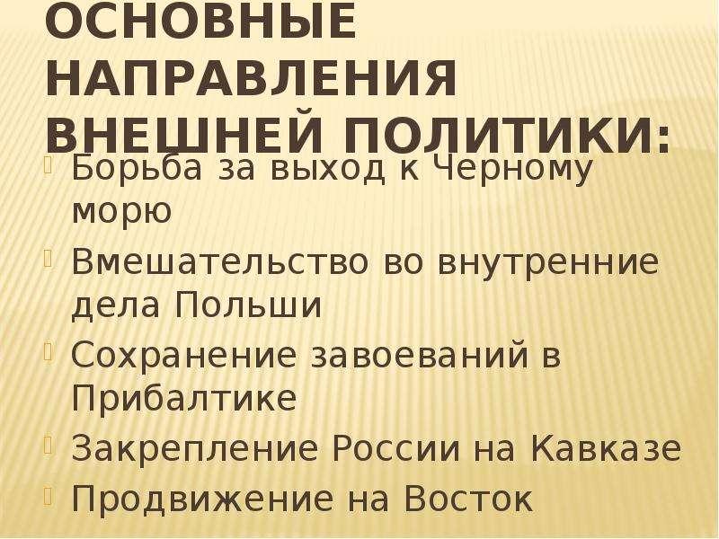 внешняя политика россии с 1725 по 1762 кратко женское термобелье ведущих