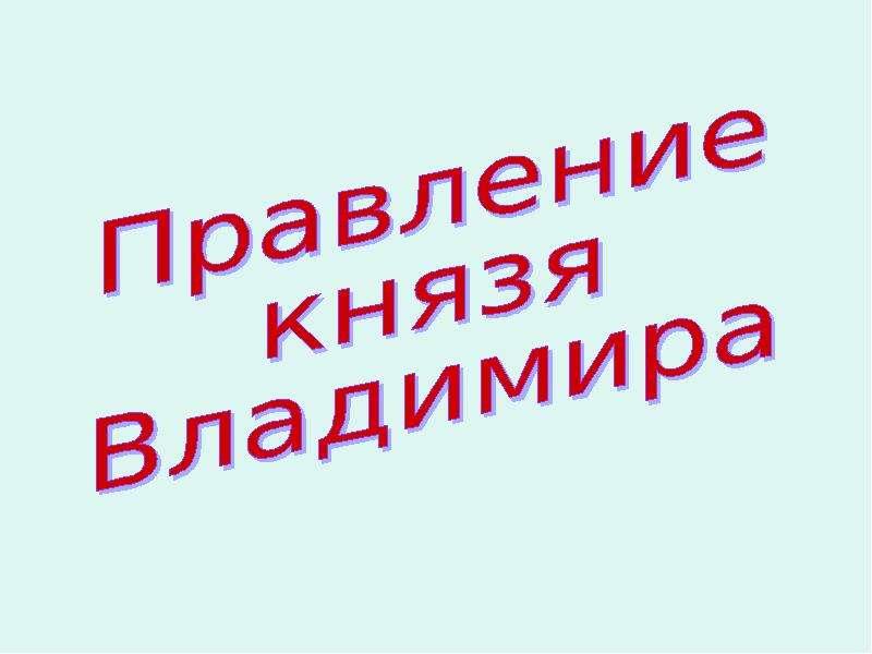 "На тему ""Правление князя Владимира"" - презентации по Истории"