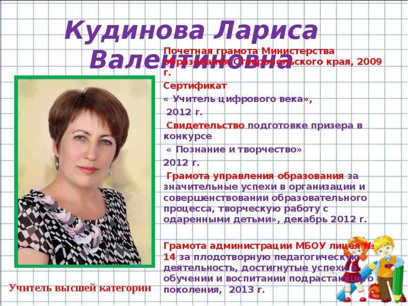 Министерство образования ставропольского края конкурсы для учителей