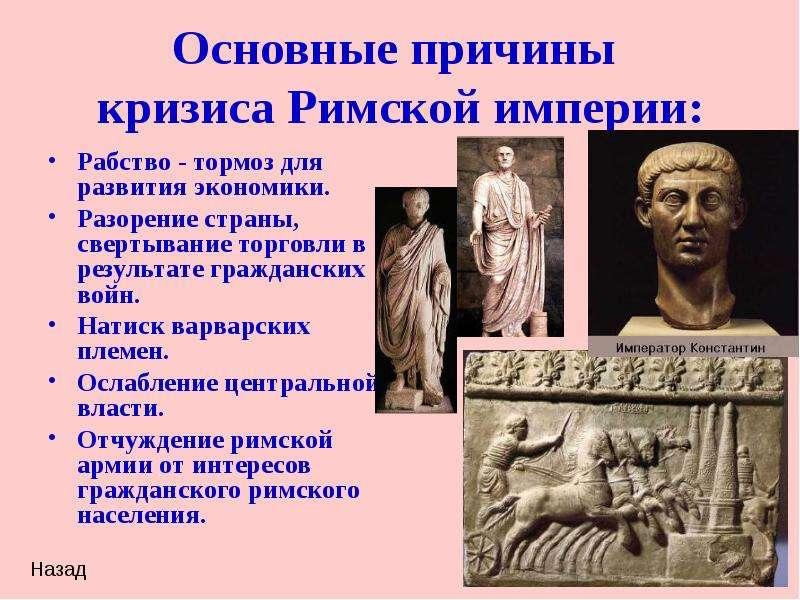 Почему погибла римская цивилизация