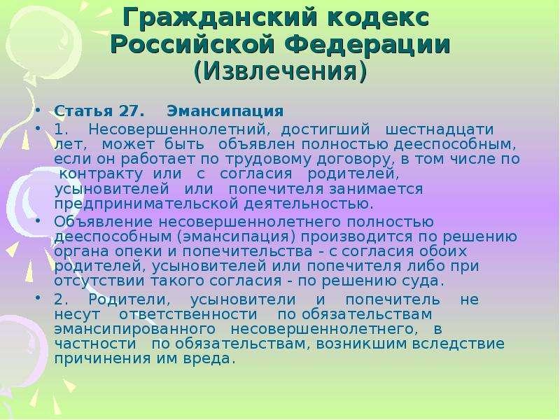 хотел, гражданский кодекс рф статья 16 полагаю