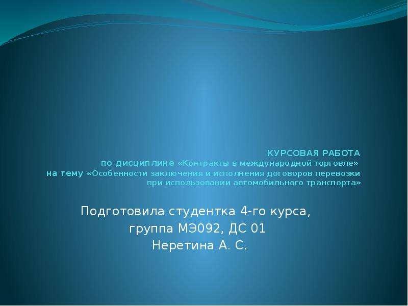 КУРСОВАЯ РАБОТА по дисциплине Контракты в международной торговле  Описание слайда