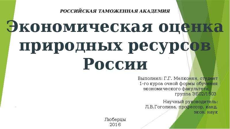 Презентация Экономическая оценка природных ресурсов России