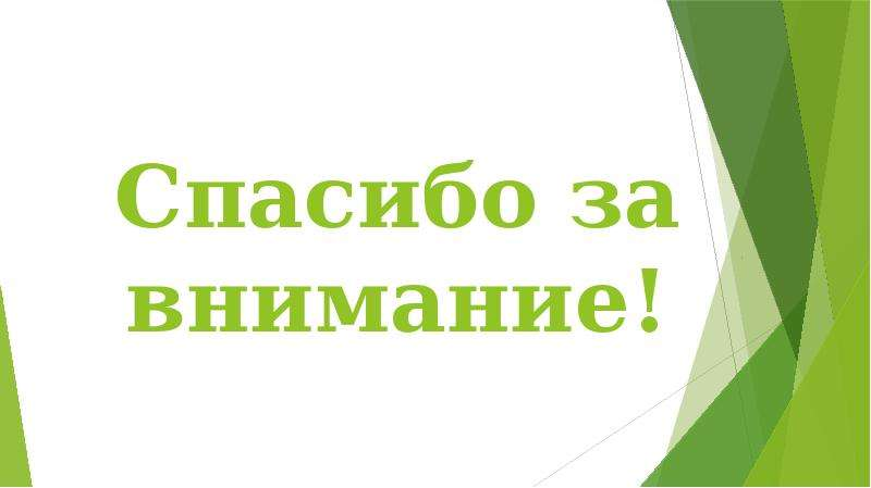 Экономическая оценка природных ресурсов России, слайд 7