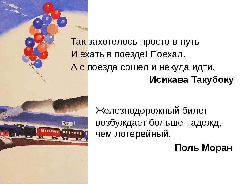 Железнодорожный билет возбуждает больше надежд, чем лотерейный. Железнодорожный билет возбуждает бол