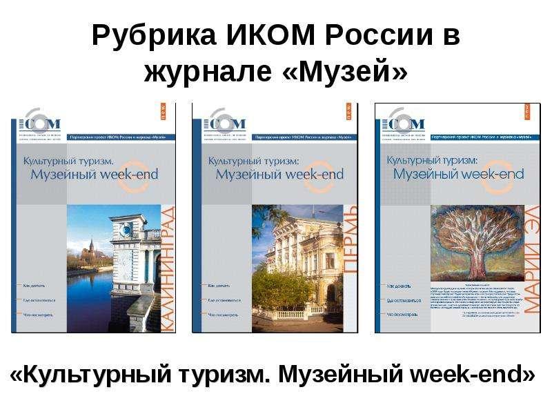 Рубрика ИКОМ России в журнале «Музей» «Культурный туризм. Музейный week-end»