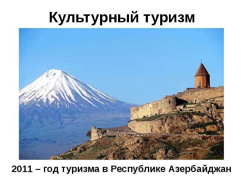 Культурный туризм 2011 – год туризма в Республике Азербайджан