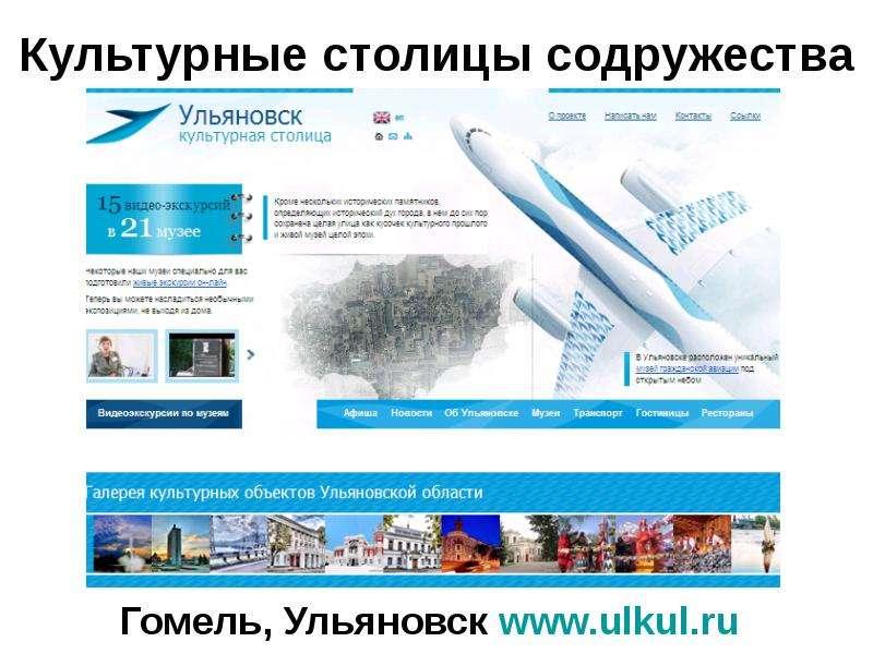 Культурные столицы содружества Гомель, Ульяновск
