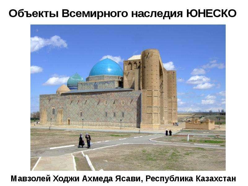 Объекты Всемирного наследия ЮНЕСКО Мавзолей Ходжи Ахмеда Ясави, Республика Казахстан