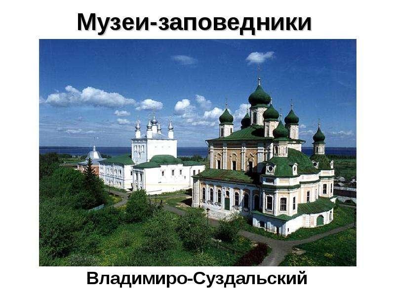 Музеи-заповедники Владимиро-Суздальский