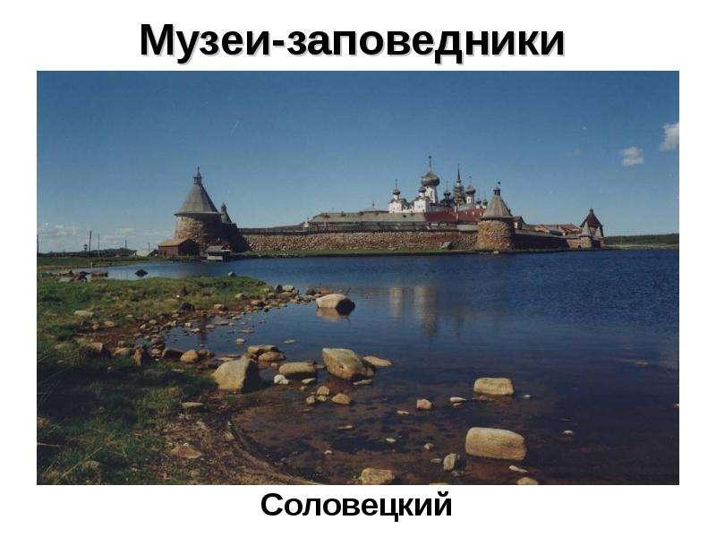 Музеи-заповедники Соловецкий