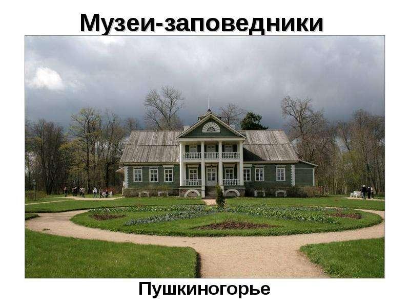 Музеи-заповедники Пушкиногорье