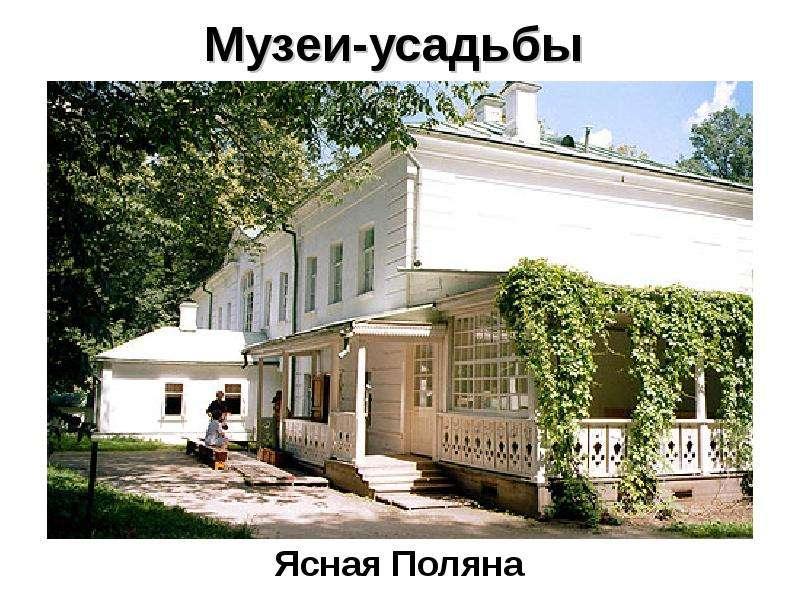 Музеи-усадьбы Ясная Поляна