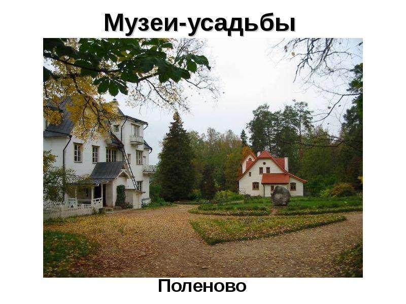 Музеи-усадьбы Поленово