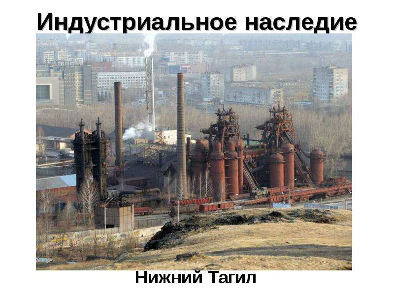Индустриальное наследие Нижний Тагил