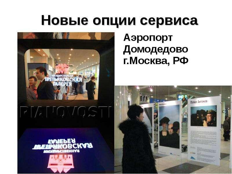 Новые опции сервиса Аэропорт Домодедово г. Москва, РФ