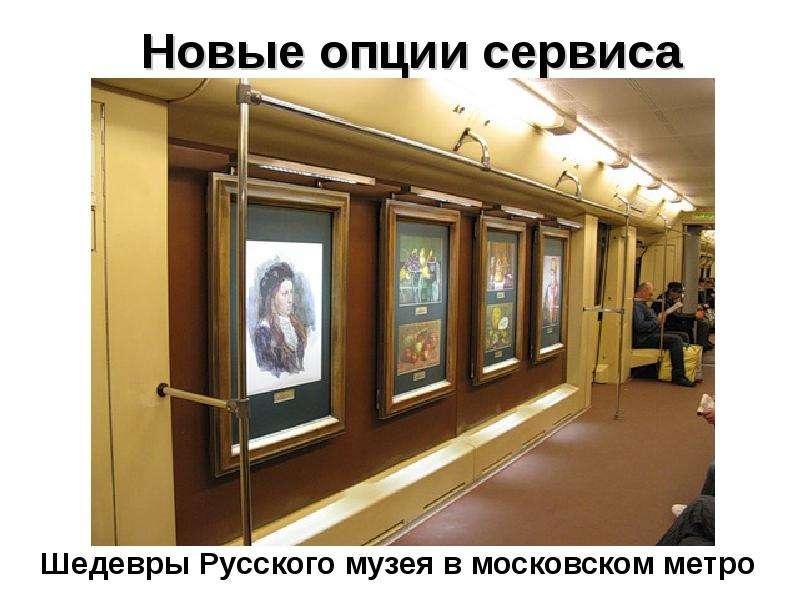 Новые опции сервиса Шедевры Русского музея в московском метро