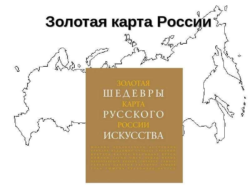 Золотая карта России