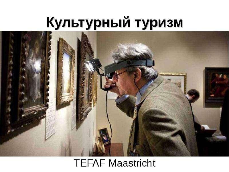 Культурный туризм TEFAF Maastricht