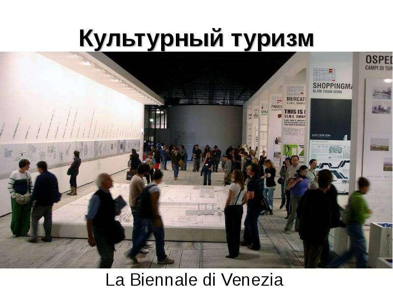 Культурный туризм La Biennale di Venezia