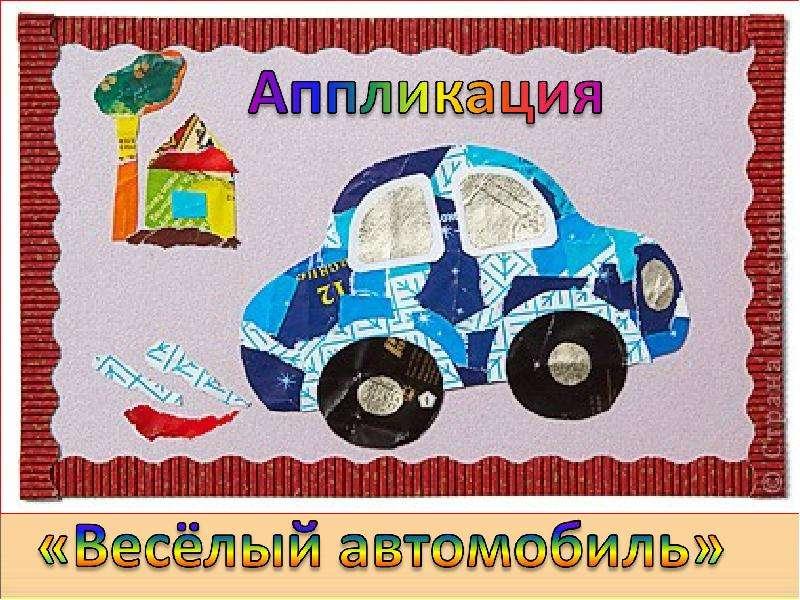 Картинки, открытки для малышей машины