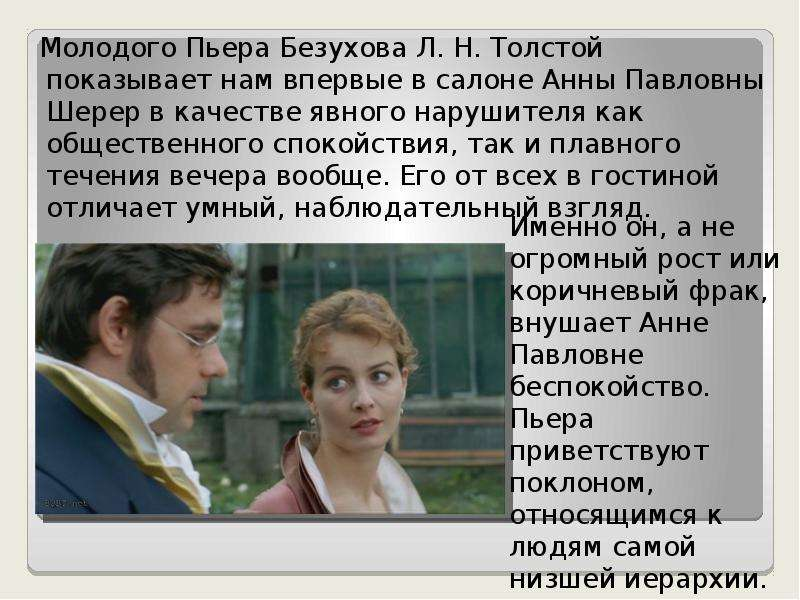 the two ends of the social etiquette spectrum in the characters of anna pavlovna and pierre bezukhov The two ends of the social etiquette spectrum in the characters of anna pavlovna and pierre bezukhov in war and peace, a novel by leo tolstoy.