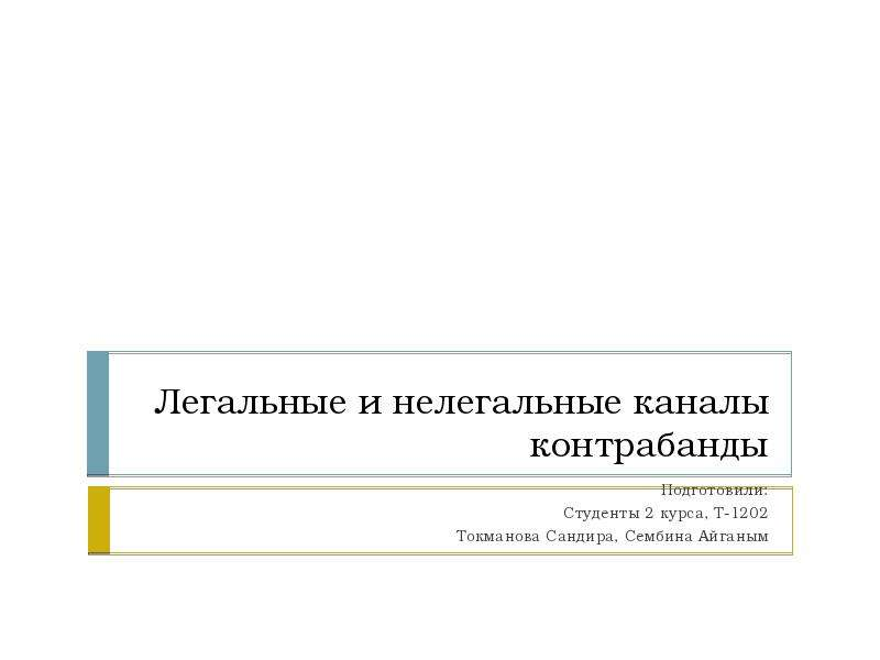 Презентация Легальные и нелегальные каналы контрабанды