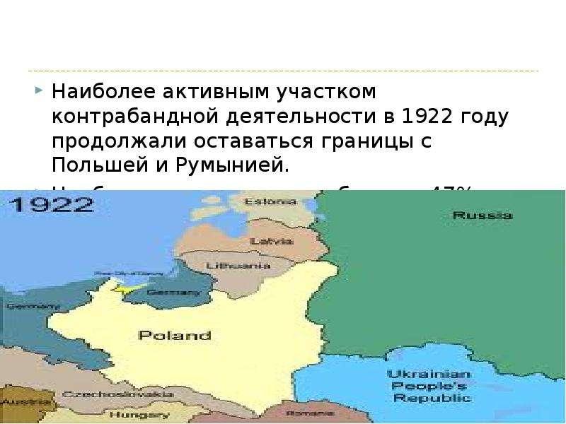 Наиболее активным участком контрабандной деятельности в 1922 году продолжали оставаться границы с По