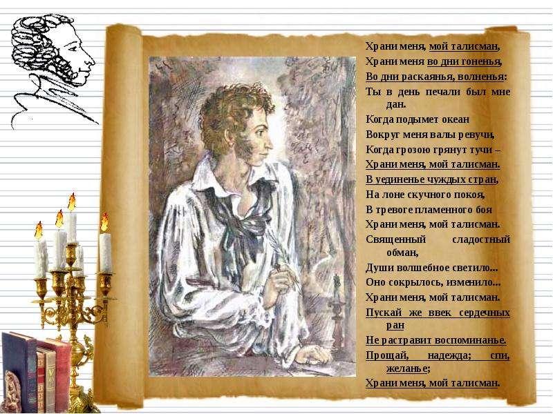 талисман стихи пушкина