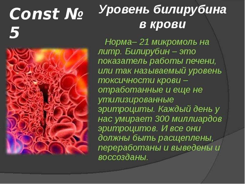 Билирубин в крови норма у беременной 45