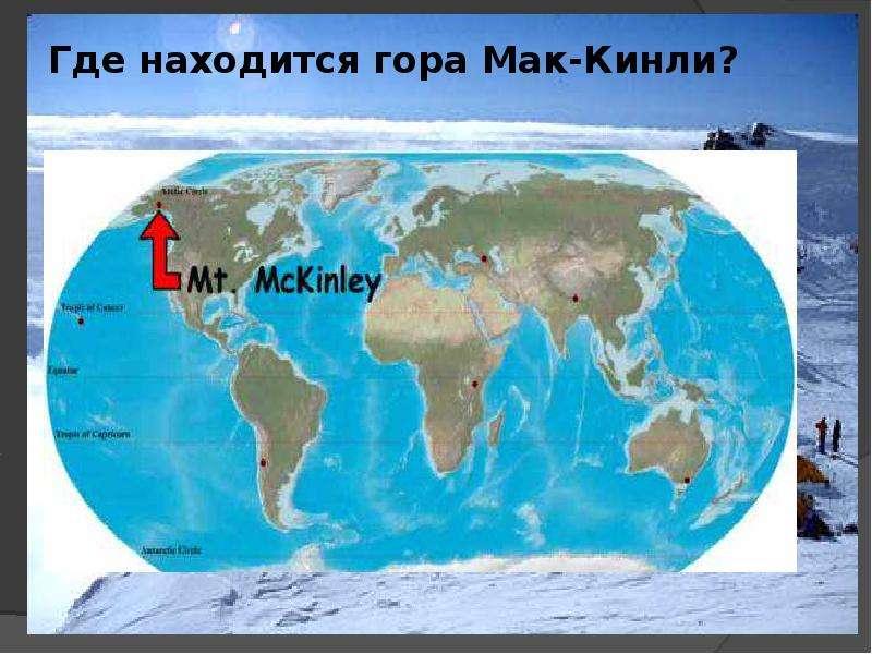 Где находится гора мак кинли