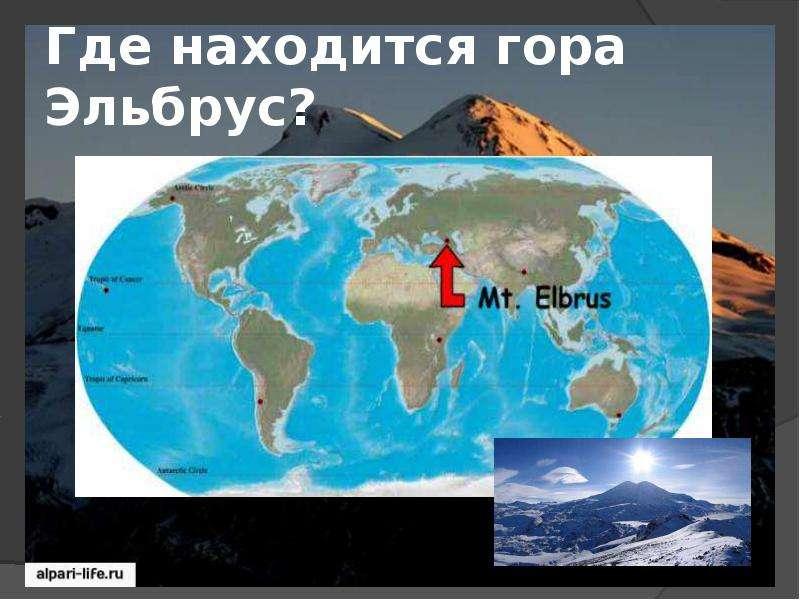 Эльбрус это где находится что за страна